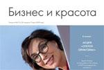 Журнал Бизнес и Красота