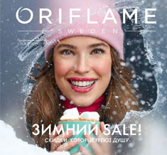 Смотреть онлайн каталог Орифлейм 1 2021 Россия