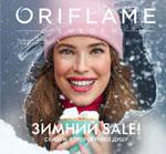 Действующий каталог Орифлейм онлайн