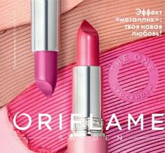 каталог Орифлейм 2 2021 Россия