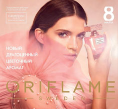 каталог Орифлейм 3 2021 Россия