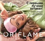 Каталог Орифлейм №5 2020 онлайн