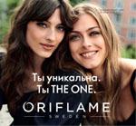 Следующий каталог Орифлейм онлайн