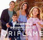 Каталог Орифлейм 8 2020 онлайн
