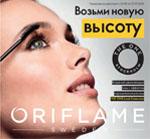 Каталог Орифлейм 12 2020 онлайн