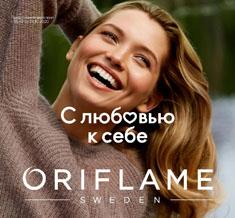 Смотреть онлайн каталог Орифлейм 14 2020 Россия