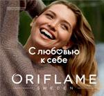 Каталог Орифлейм 14 2020 онлайн