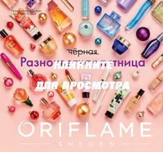 Смотреть онлайн каталог Орифлейм 16 2020 Россия