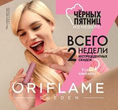 каталог Орифлейм 16 2021 Россия