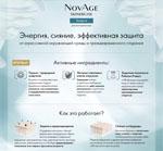 Каталог NovAge Россия
