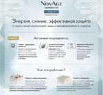 Вкладка NovAge