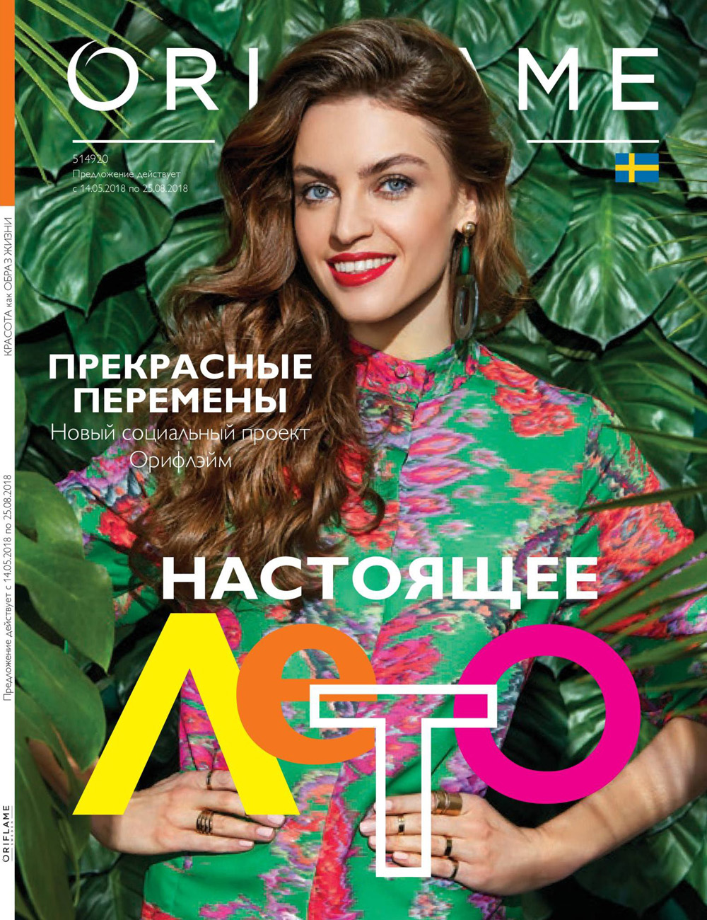 Старица 1, книга красоты Орифлейм Лето 2018, Россия