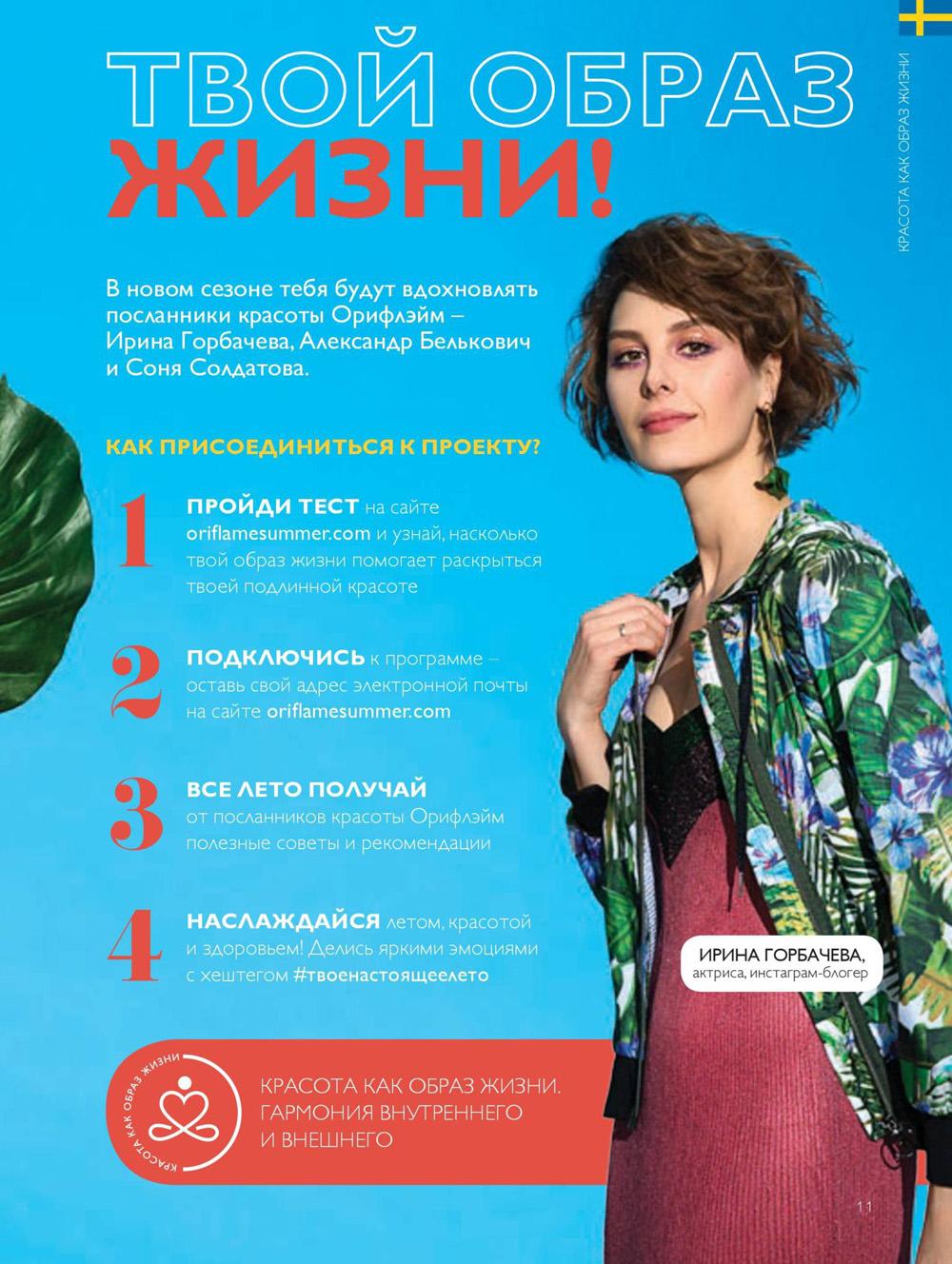 Старица 11, книга красоты Орифлейм Лето 2018, Россия