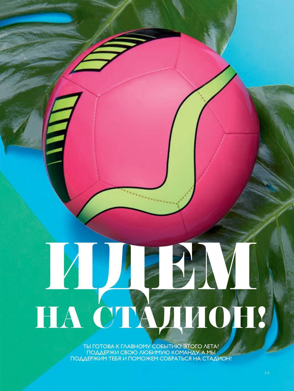 Старица 19, книга красоты Орифлейм Лето 2018, Россия