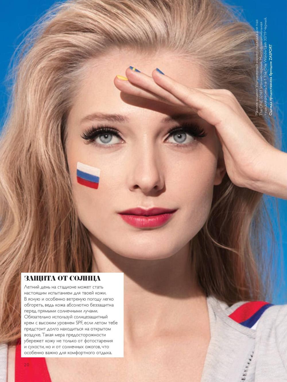 Старица 20, книга красоты Орифлейм Лето 2018, Россия