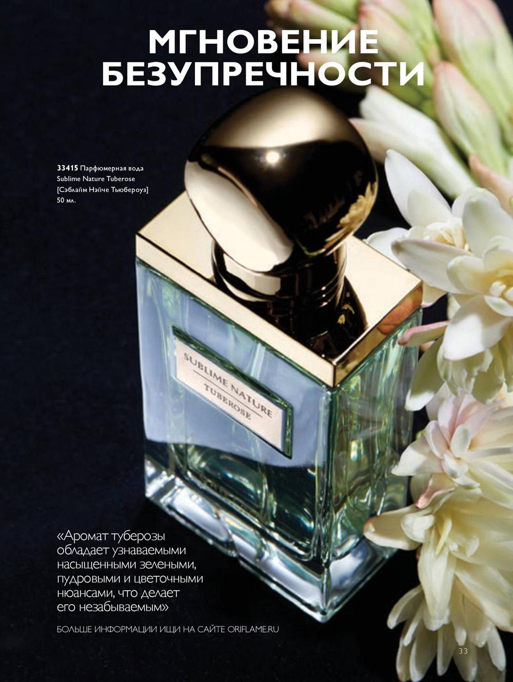 Старица 33, книга красоты Орифлейм Лето 2018, Россия