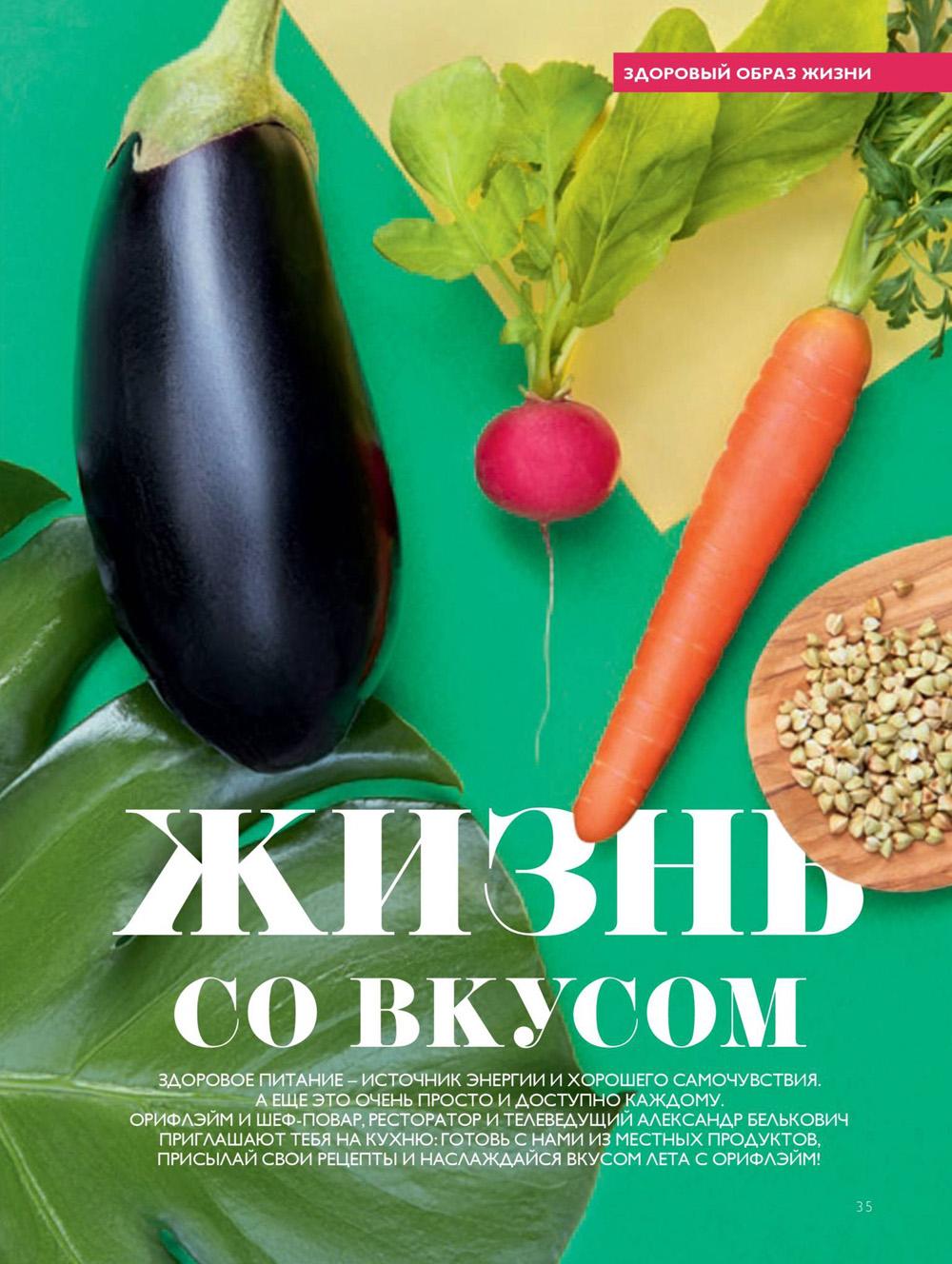 Старица 35, книга красоты Орифлейм Лето 2018, Россия