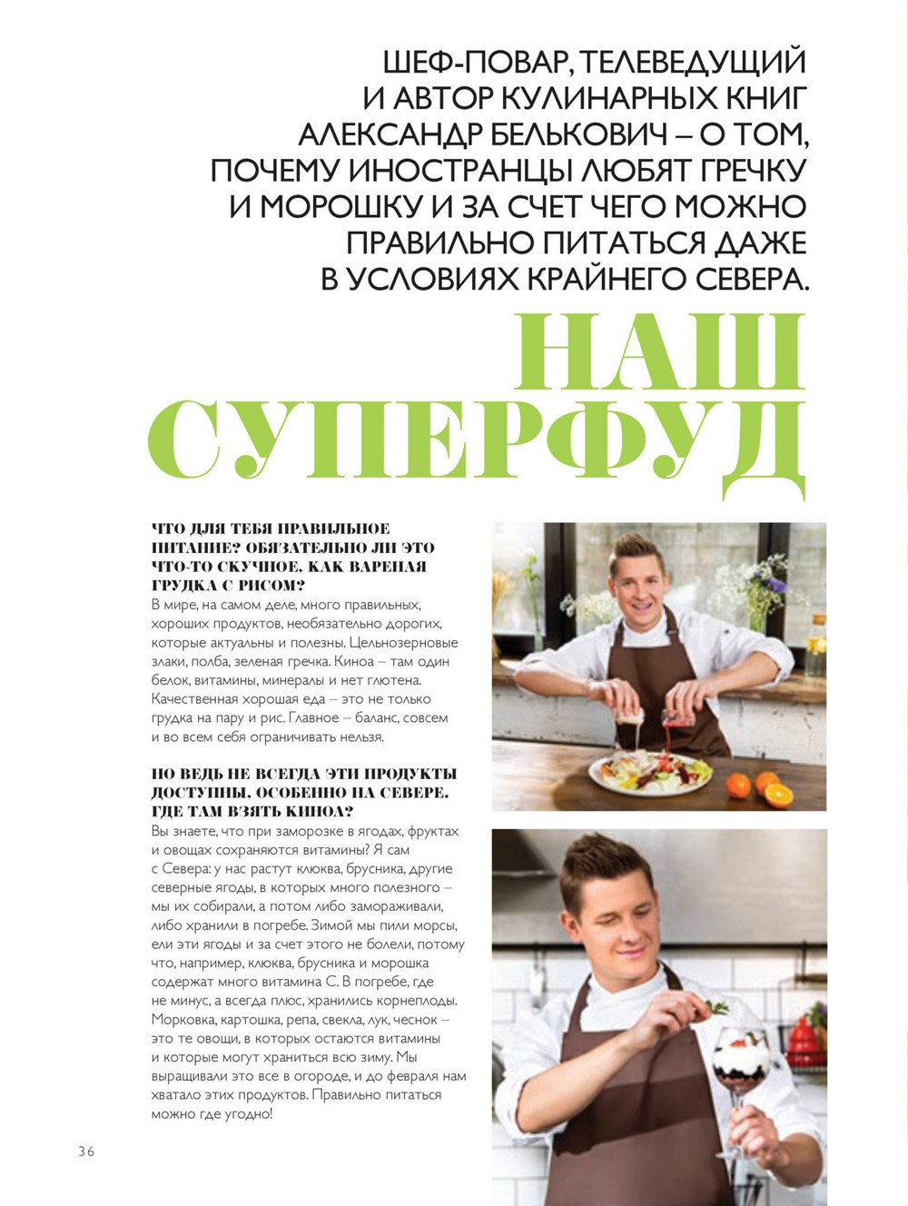 Старица 36, книга красоты Орифлейм Лето 2018, Россия