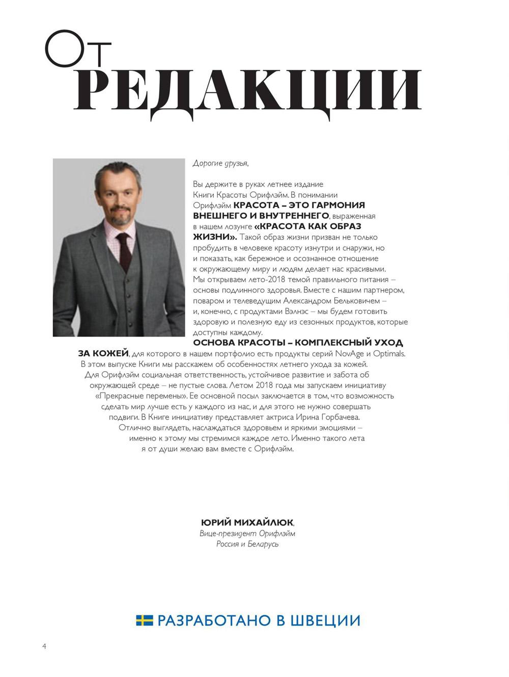 Старица 4, книга красоты Орифлейм Лето 2018, Россия