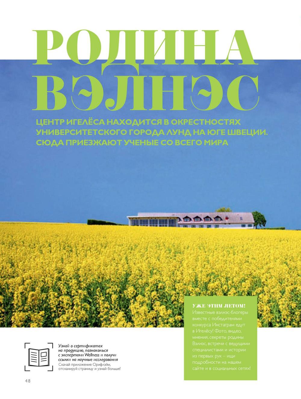 Старица 48, книга красоты Орифлейм Лето 2018, Россия