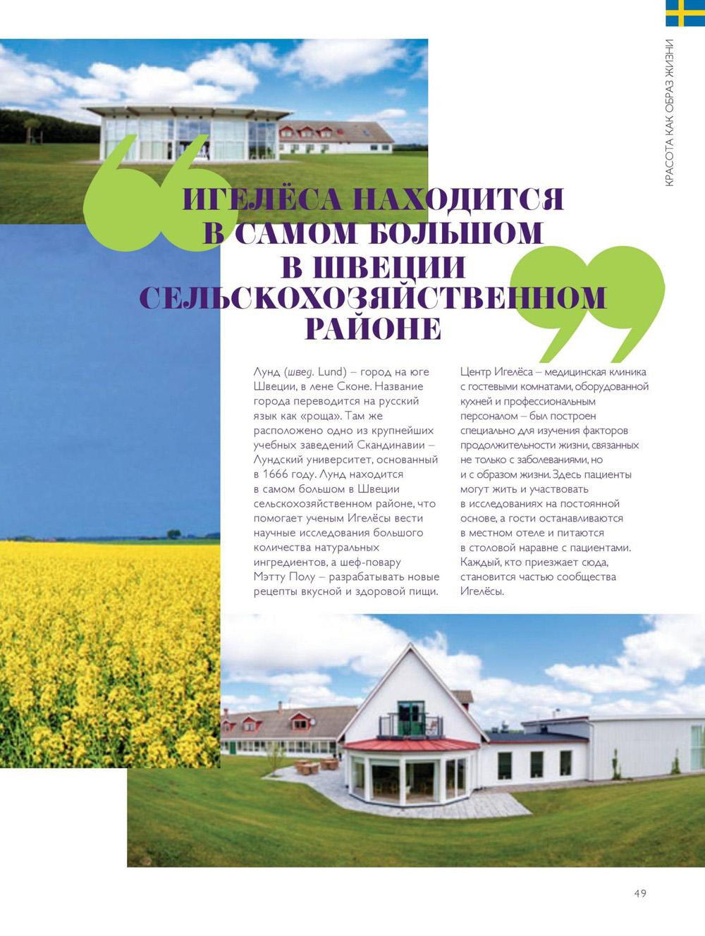 Старица 49, книга красоты Орифлейм Лето 2018, Россия
