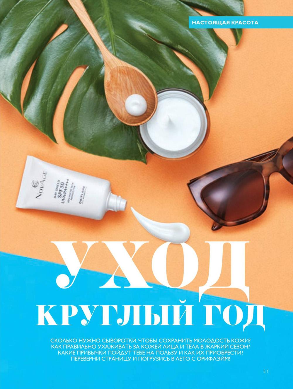 Старица 51, книга красоты Орифлейм Лето 2018, Россия