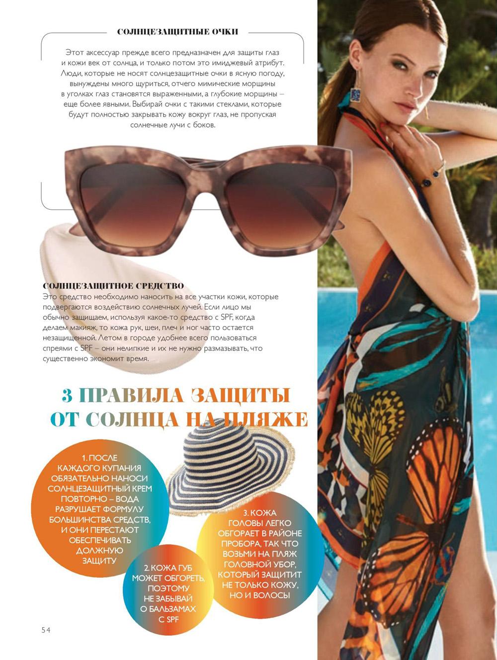Старица 54, книга красоты Орифлейм Лето 2018, Россия