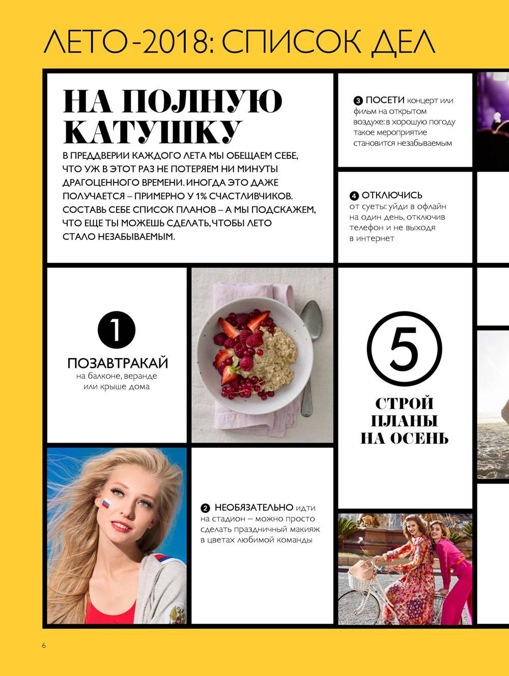 Старица 6, книга красоты Орифлейм Лето 2018, Россия
