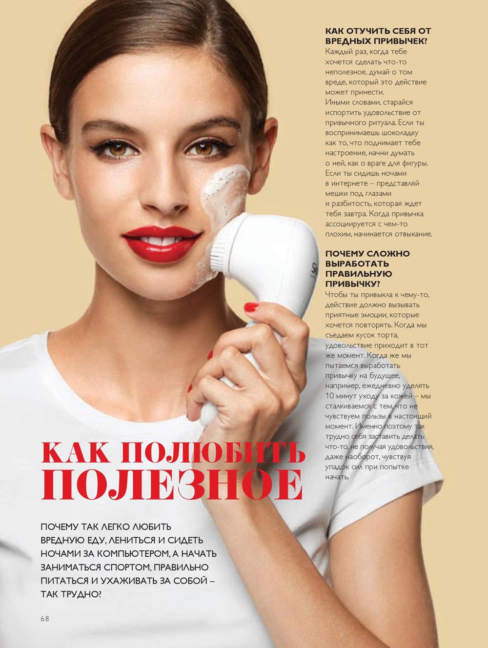 Старица 68, книга красоты Орифлейм Лето 2018, Россия