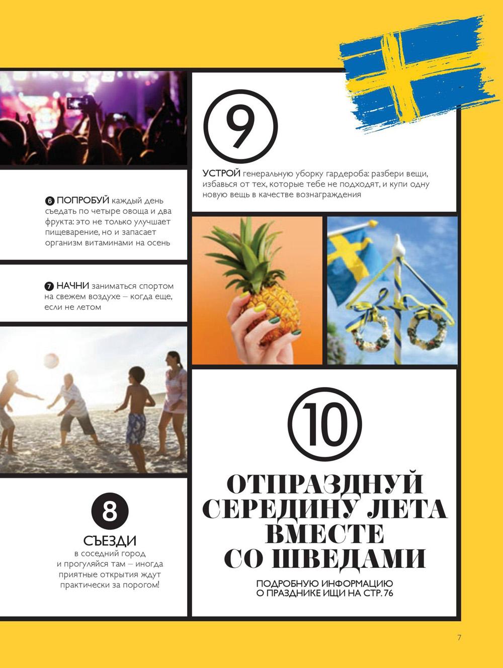 Старица 7, книга красоты Орифлейм Лето 2018, Россия