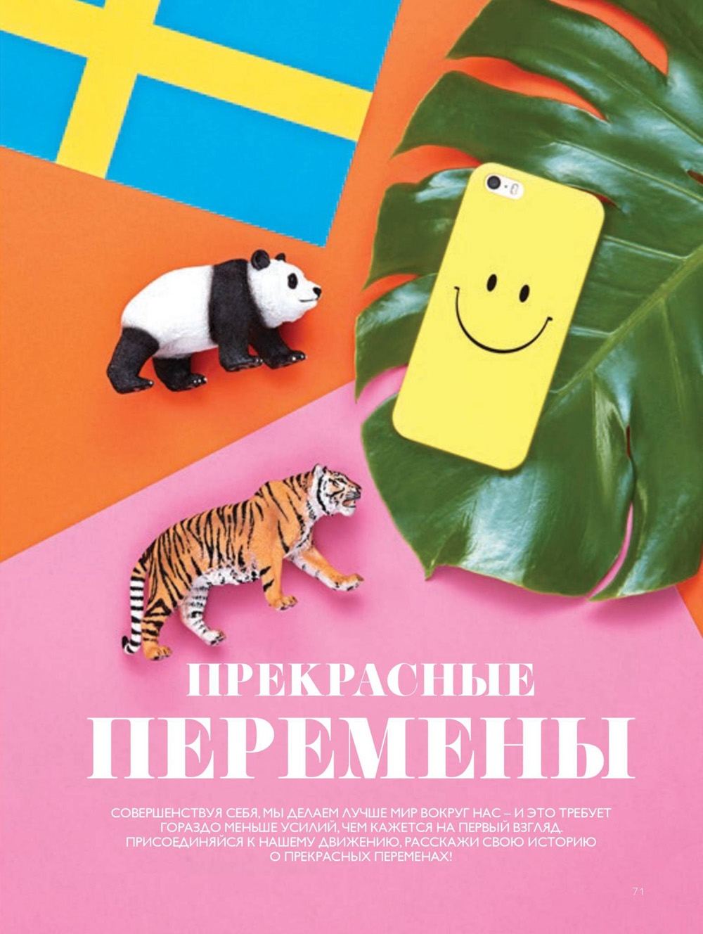 Старица 71, книга красоты Орифлейм Лето 2018, Россия