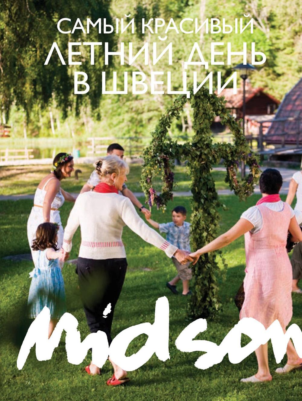 Старица 76, книга красоты Орифлейм Лето 2018, Россия