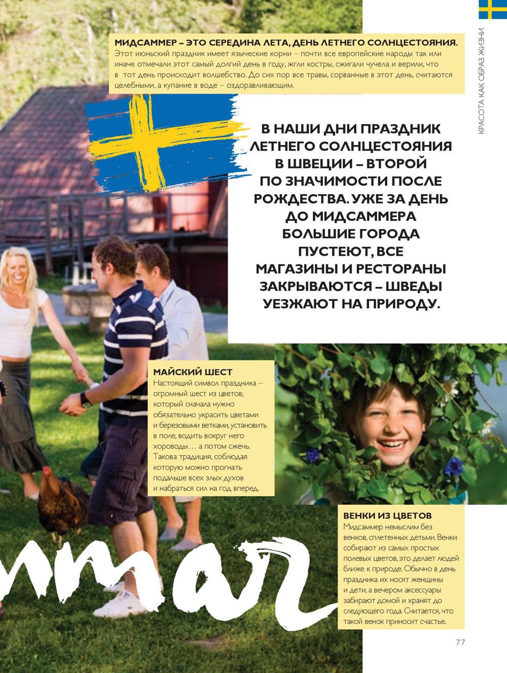 Старица 77, книга красоты Орифлейм Лето 2018, Россия