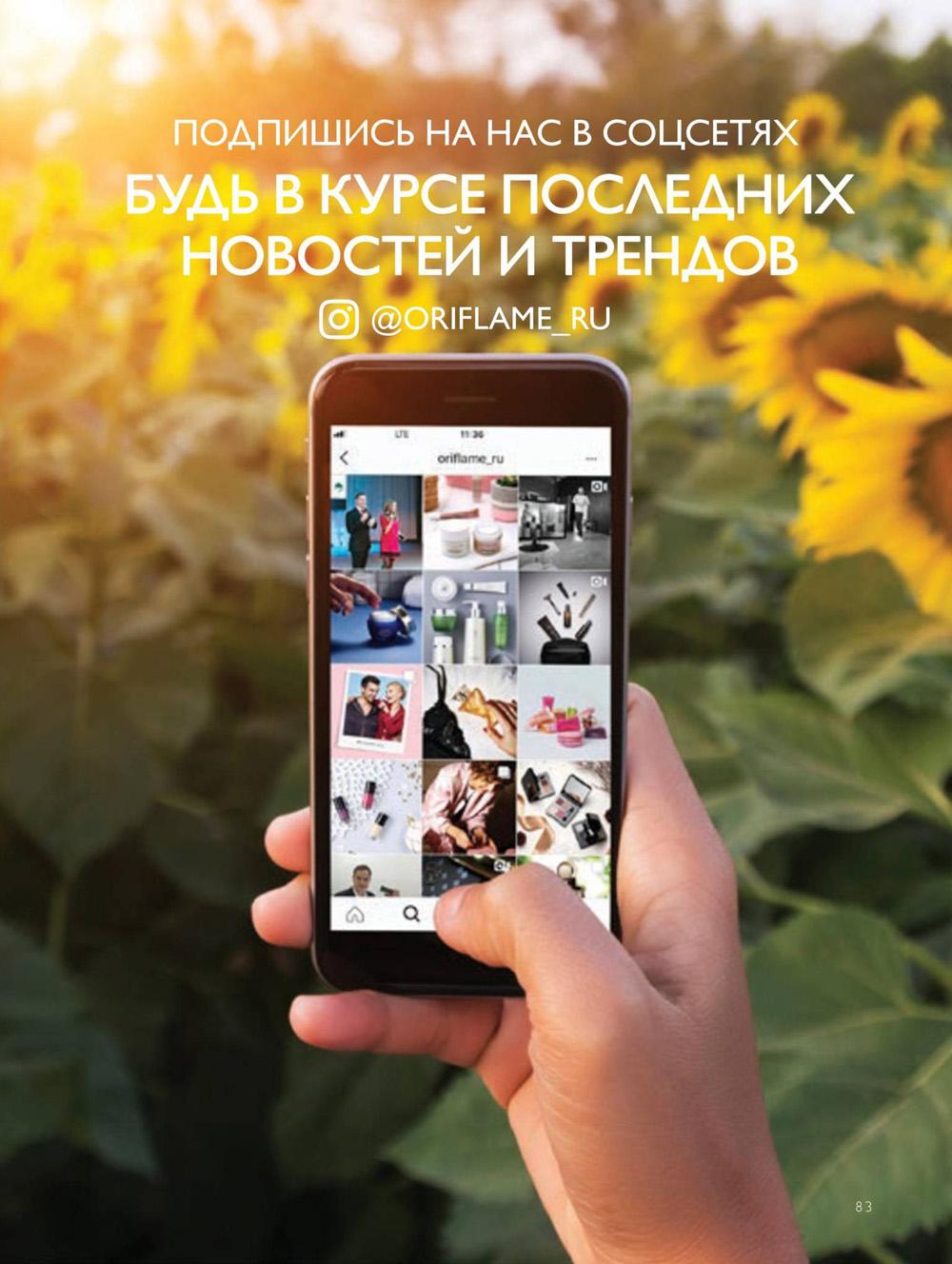 Старица 83, книга красоты Орифлейм Лето 2018, Россия
