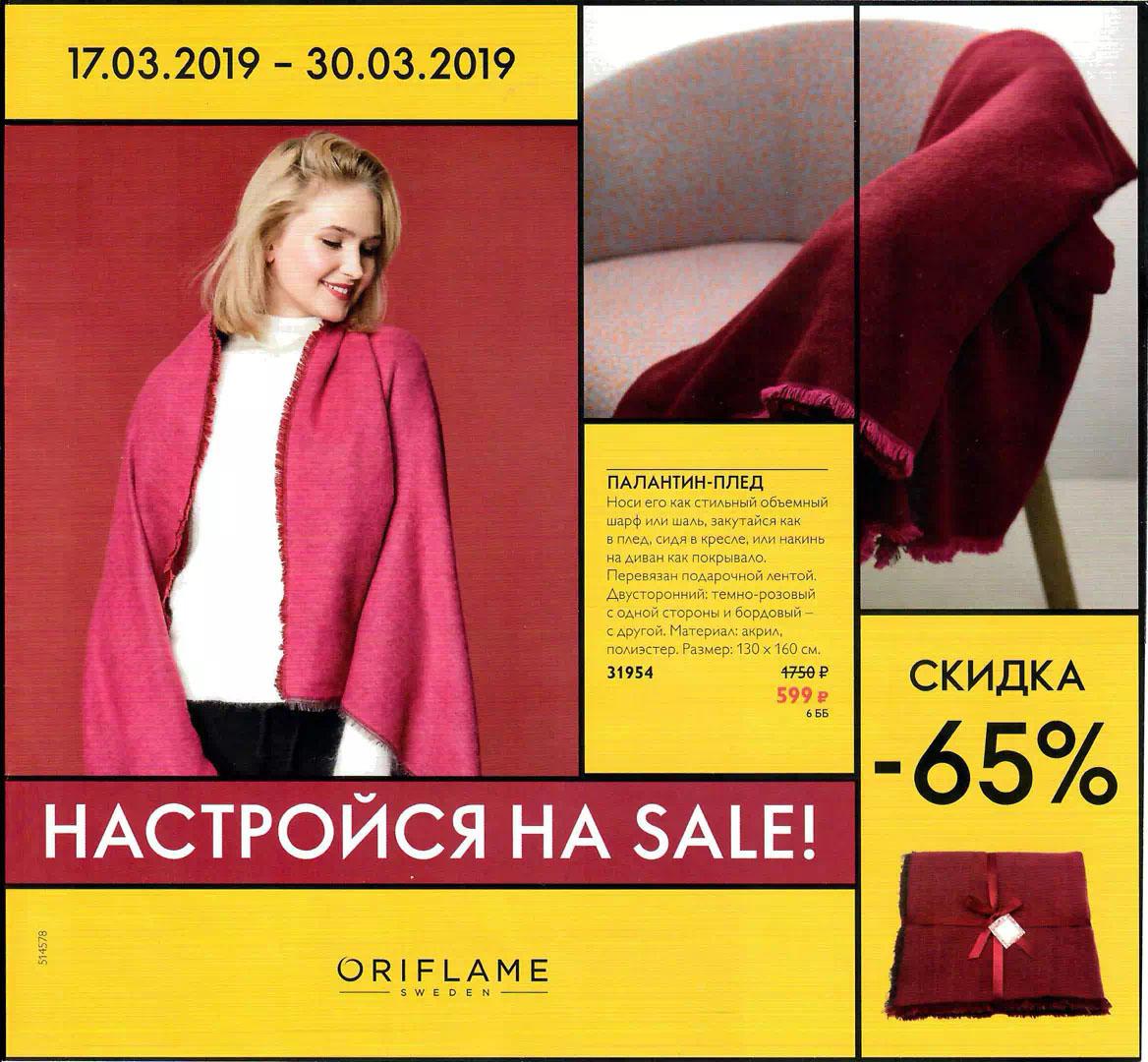 Прайс-лист мини-каталога Орифлэйм Весна 2019 года для России
