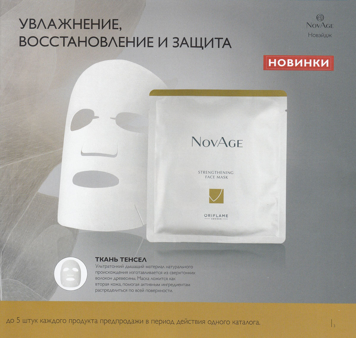 Старица 3, каталог премьер клуб 17 2018, Россия