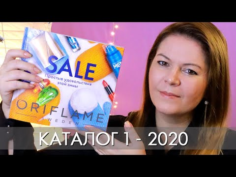 Видео обзор каталога Орифлэйм 1 2020 года