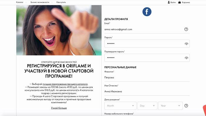 Видео инструкция для самостоятельной регистрации в Орифлейм