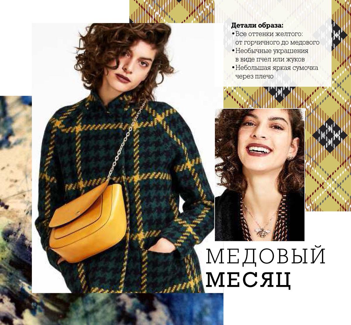 Вкладыш (мини-каталог) в каталог Орифлейм 12 2018 года, Россия